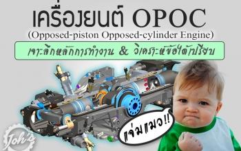 เครื่องยนต์ OPOC : ลมหายใจเฮือกสุดท้ายของเครื่องยนต์สันดาป!
