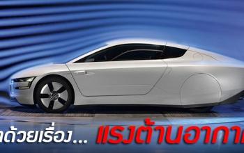 วิวัฒนาการด้านแอโรไดนามิคส์เพื่อลดแรงต้านอากาศของรถยนต์ในยุคปัจจุบัน