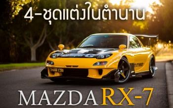 4 ชุดเกราะในตำนานของ MAZDA RX-7