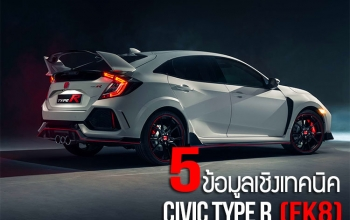 5 ข้อมูลเชิงเทคนิคที่น่าสนใน ของ 2018 Honda Civic Type R (FK8)