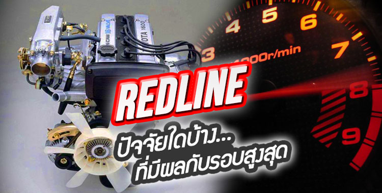 REDLINE  ปัจจัยใดบ้างที่เป็นตัวกำหนด รอบสูงสุด ของเครื่องยนต์