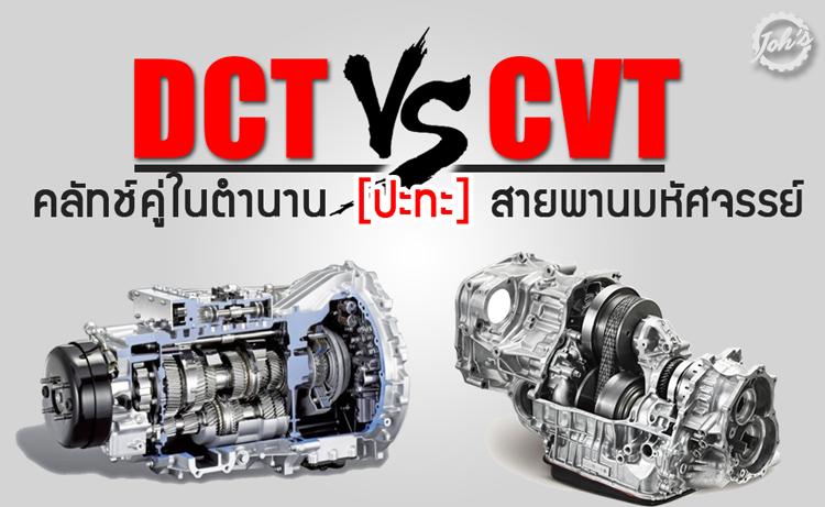 DCT ปะทะ CVT : คลัทช์คู่ในตำนาน [VS] สายพานมหัศจรรย์