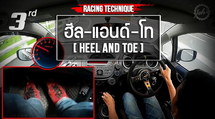 [Racing Technique] HEEL & TOE เทคนิคการเปลี่ยนเกียร์ระดับตำนาน