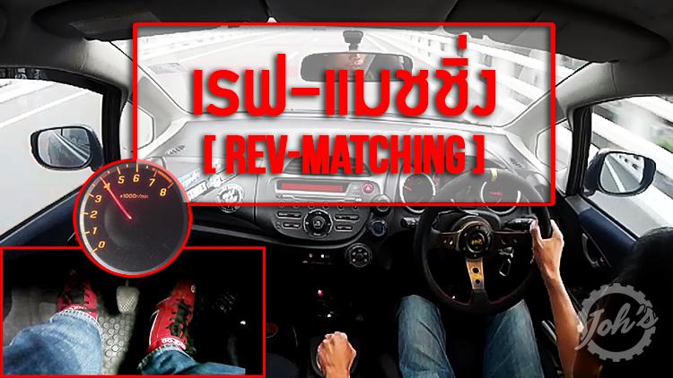 [Driving Technique] Rev-Matching คืออะไร สำคัญมากน้อยแค่ไหน