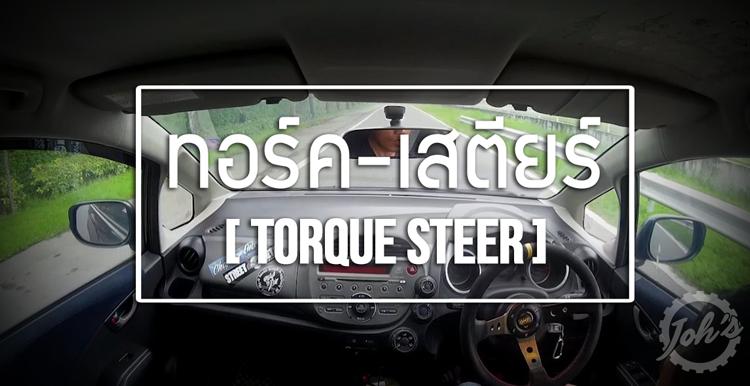 TORQUE STEER (ทอร์ค สเตียร์) คืออะไร มีผลกับรถยนต์อย่างไร