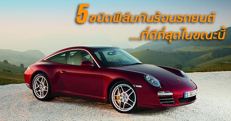 5 ชนิด ฟิล์มกันความร้อน รถยนต์ ที่ดีที่สุด