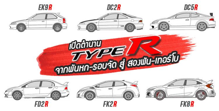 เปิดตำนาน Type R : จาก พันหก-รอบจัด ...สู่ สองพัน-เทอร์โบ